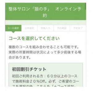 EPARKネット予約誘導JPEG②
