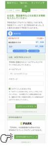 EPARKネット予約誘導JPEG③