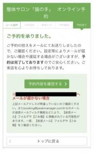 EPARKネット予約誘導JPEG⑤